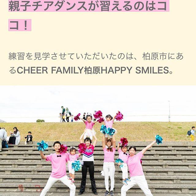 【親子チアクラス】♡ママ、大人初心者クラスGRACEのメンバーである順子!♡順子は今ママオアシスのライターとして活躍中です♡今回、CHEER FAMILY柏原HAPPY SMILESの親子チアクラスをとても素敵な記事にしてくれました♡https://ameblo.jp/mamaoasis/entry-12435139731.html♡嬉しいありがとう!!♡#愛#親子#柏原市#ママオアシス#チア