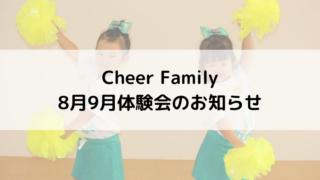 【Cheer Family】8月9月体験会のお知らせ