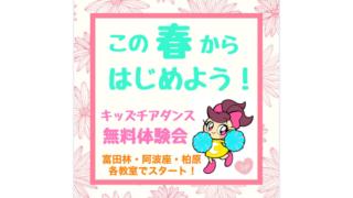【Cheer Family】2021年3月4月 体験会のお知らせ