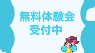 【CHEER FAMILY】2021年5月6月の体験会日程のお知らせ